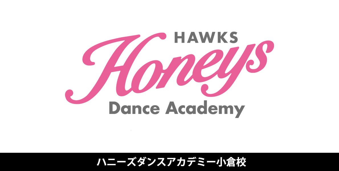 福岡ソフトバンクホークス 公式ダンスチーム「ハニーズ」